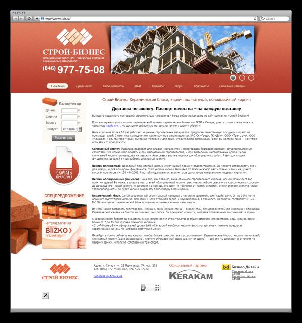 Компания сайт в самаре сайты для создания магазина
